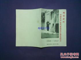 中国共产党代表团办公原址简介 梅园新村 1946-1947