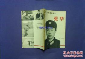 新一代优秀大学生 张华 1982年一版一印