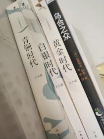 王小波時代三部曲 逝世20周年紀念版 黃金時代  白銀時代 青銅時代 全三冊