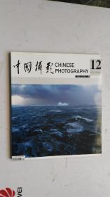 中国摄影 2005年第12期 总第318期