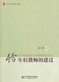 给年轻教师的建议/大夏书系 冉乃彦 正版 9787561792674 书店