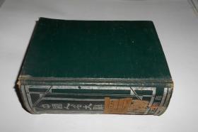 中国人名大辞典 精装 1940年 (巨厚一册)