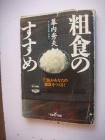 日文原版书 粗食のすすめ (新潮文库) 幕内秀夫 日本 传统健康食品营养学