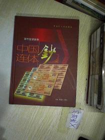 中国连体钞  。,