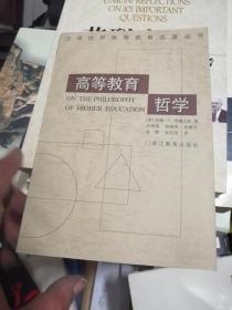 高等教育哲学 馆藏
