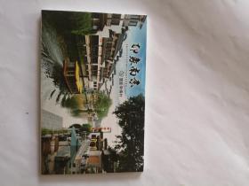 印象南京   摄影明信片  全12枚