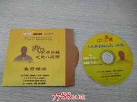 少林易筋经之武八段锦(老碟片1盘, 详见书影,发货前都会试听的,保证可以正常播放)