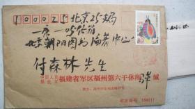 """2003年""""原福建*区副政委--马革毛笔信稿及诗稿""""共3大页(原寄信封装)"""