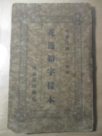民国12年   报纸书刊(1923年)  少见 《花边铅字样本》 中英文