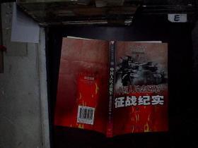 中国人民志愿军征战纪实(下)