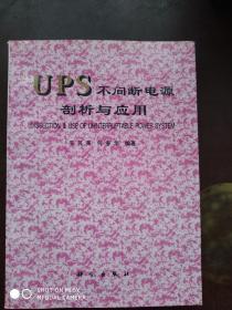 UPS不间断电源剖析与应用