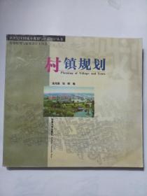 村镇规划——新世纪中国城乡规划与建筑设计丛书村镇压规划与设计子丛书