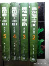 建筑施工手册(第5版)2/3/4/5合售