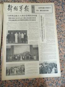 5191、解放军报-1974年9月21日,规格4开4版.9品,