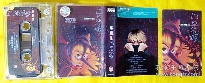 磁带               张雨生《口是心非》1997