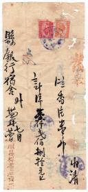 茶专题---民国发票单据-----民国34年7月四川省万县顺昌祥茶庄