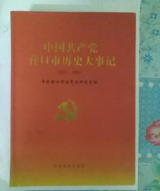 中国共产党营口市历史大事记1921-2000