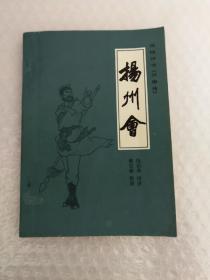 传统评书《兴唐传》:扬州会