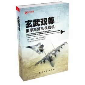 玄武双尊(俄罗斯第五代战机) 正版 杨政卫  9787516505618