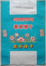 山西省长治市地方文化---60年代---《襄垣饼干标》-----C----虒人荣誉珍藏