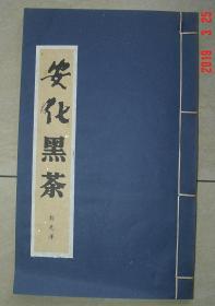 安化黑茶   彭先泽   07老版.