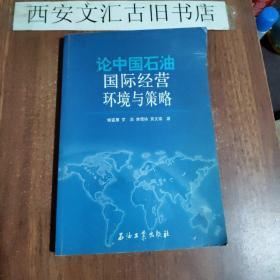 论中国石油国际经营环境与策略