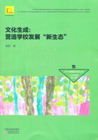 文化生成--营造学校发展新生态/中小学管理改革丛书 易丽  正版 9787549904556 书店