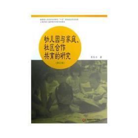 幼儿园与家庭,社区合作共育的研究 李生兰 正版 9787567501270 书店