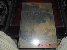 保利2018春拍震古烁今——从宋代到近现代的中国书画  (8开精装全新未拆)
