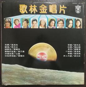 邓丽君凤飞飞张艾嘉刘文正 《歌林金唱片》黑胶唱片LP