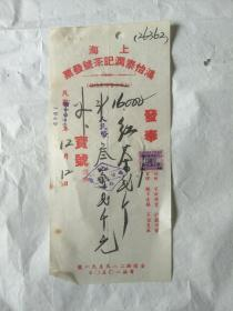 同一出处:上海鸿怡泰润记茶号发票(贴税票一张)