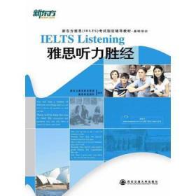 雅思听力胜经 教育科技集团雅思研发团队 正版 9787560545844 书店