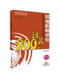 环境影响评价技术导则与标准基础过关800题 徐颂 正版 9787511122308 书店