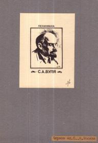 AN.C~列宁藏书票原作1