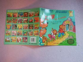 贝贝熊系列丛书:上学【实物拍图 有笔迹】英汉对照