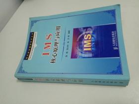 IMS核心原理与应用