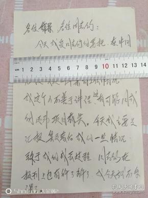 """许海峰 手稿 五页""""奥运会后我的一些情况"""""""