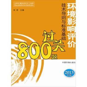 环境影响评价技术导则与标准基础过关800题(2013年版) 徐颂 正版 9787511113313 书店