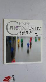 中国摄影2002年第3期