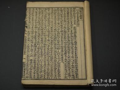 民国古籍 民国《增订医宗金鉴》卷八至十六  上海成文厚书局印行