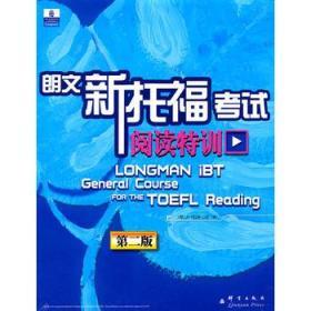 朗文新托福考试阅读特训 (韩)LEE 正版 9787802561625 书店