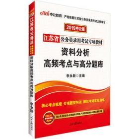 资料分析高频考点与高分题库 李永新 正版 9787511508737 书店