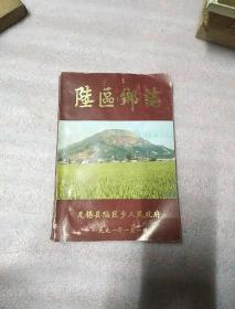 无锡地方志—陆区乡志 (印2000册)