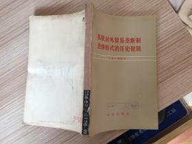 苏联对外贸易垄断制法律形式的历史发展