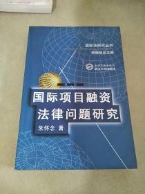国际项目融资法律问题研究