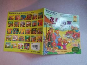 贝贝熊系列丛书:在奶奶家【实物拍图】英汉对照