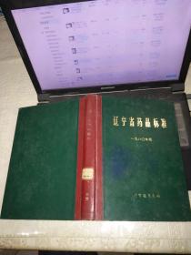 辽宁省药品标准1980年版 【16开硬精装馆藏】