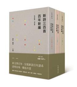 新詩三百首百年新編(1917~2017)(共三冊)
