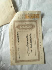 同一出处:民国36年上海协成银箱厂售货单据三份(贴税票三张)合售