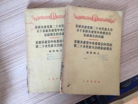 苏联共产党第二十次代表大会关于苏联共产党中央委员会总结报告的决议、苏联共产党中央委员会向党的第二十次代表大会的总结报告